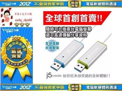 【35年連鎖老店】j5create USB 3.0 雙電腦螢幕分享&檔案傳輸線 (JUC700)有發票/可刷卡/1年保固