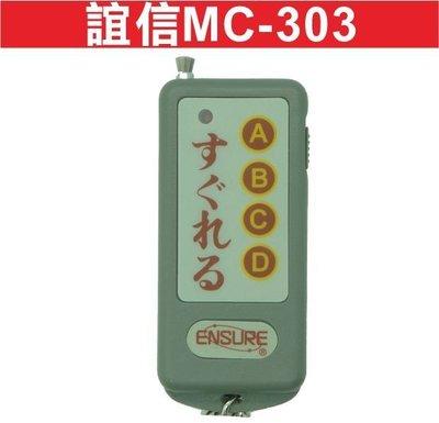 遙控器達人ENSURE誼信MC-303 發射器 快速捲門 電動門遙控器 各式遙控器維修 鐵捲門遙控器