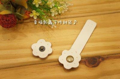 【幸福瓢蟲手作雜貨】真皮花朵搭釦/皮搭扣/皮夾釦/拼布材料~米
