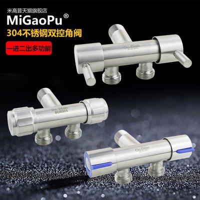 爆款熱賣-304不銹鋼雙控角閥分水器兩...