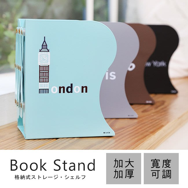 可超商【居家大師】2入組 簡約輕巧伸縮收納書架 書架 書擋 伸縮書架 書櫃  書桌 收納櫃 鐵架 BO077