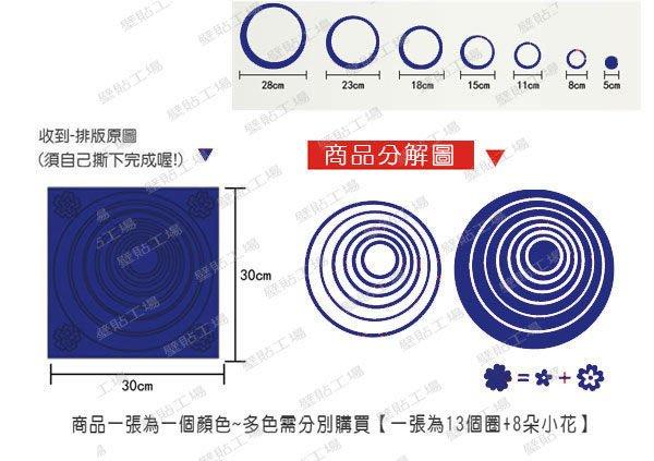 壁貼工場-可超取 小號壁貼 牆貼 貼紙 圓圈 AY007深藍