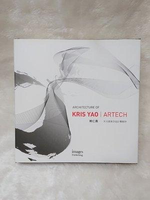 Architecture of Kris Yao/ Artech (約6折價)