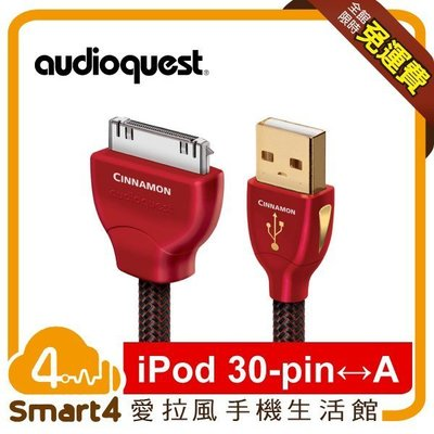 【愛拉風】 Audioquest USB Cinnamo 0.75M 傳輸線 iPod 30-pin ↔ A 皇佳公司貨