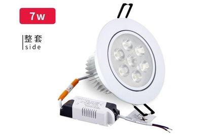台灣製造 9公分 7晶 7W LED 平面天花板燈 投射燈 一體型搖擺崁燈 角度可調-崁
