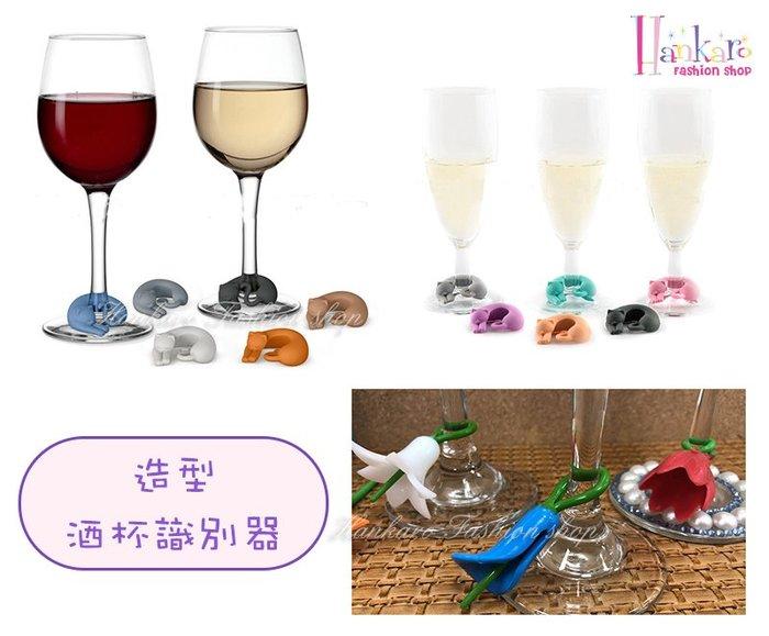 ☆[Hankaro]☆ 創意趣味矽膠貓咪/花朵款造型杯子識別器(6色一組)