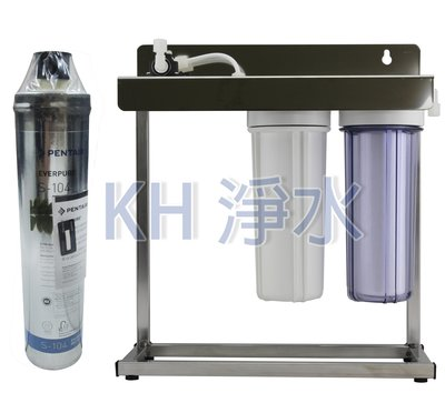 【KH淨水】愛惠普S104三道不鏽鋼腳架型淨水器《生飲級》搭配NSF濾心 ,全配件3500元