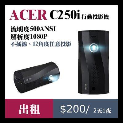出租-Acer C250i 投影機  露營 派對 求婚 無線投影 微型投影機 租投影機 投影機租  投影機出租 會議報告