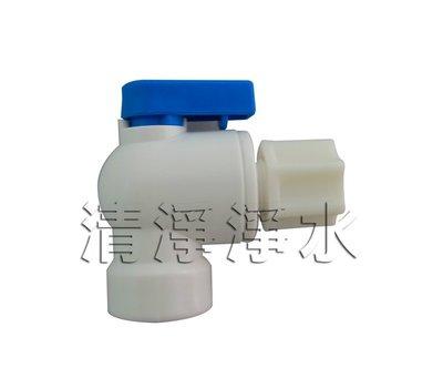 【清淨淨水店】壓力桶球閥,壓力桶開關,一只只賣25元