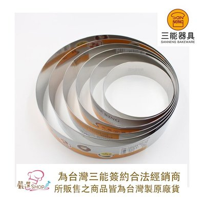 【嚴選SHOP】【SN3243】台灣製 三能 6吋304不鏽鋼圓形圈 圓形慕斯圈 三能器具 不鏽鋼慕斯圈 慕斯圈(電解)