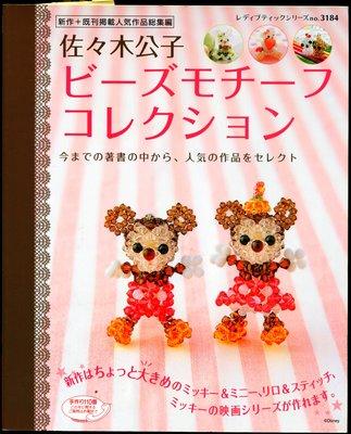 紅蘿蔔工作坊/串珠~佐々木公子ビーズモチーフコレクション(日文書)9D