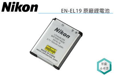 《視冠 高雄》促銷 現貨 NIKON EN-EL19 ENEL19 原廠電池 原電 原廠盒裝