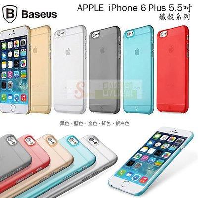 s日光通訊@BASEUS原廠 APPLE iPhone 6 Plus 5.5吋 倍思 纖殼系列保護殼 霧面殼 透色殼