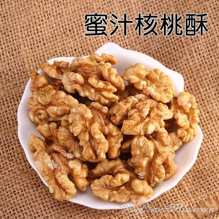 ~蜜汁核桃酥(200公克裝)~ 低溫烘培的核桃仁加上甜而不膩的麥芽糖,讓您忍不住一口接一口。【豐產香菇行】