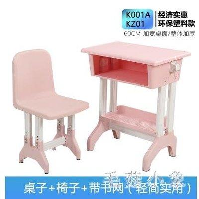 兒童學習桌可升降書桌兒童學習桌椅套裝兒童寫字桌椅 DJ646