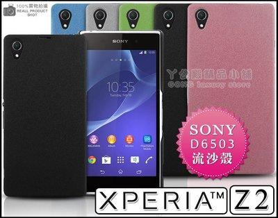 [190 免運費] sony xperia z2 高質感磨砂殼 / 流沙殼 手機殼 保護殼 保護套 d6503 5.2吋