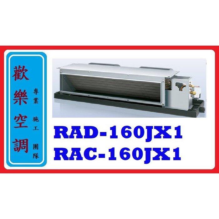 ❆歡樂空調❆HITACHI日立冷氣/RAD-160JX1/RAC-160JX1/冷專埋入頂級型/頂級系列