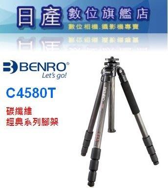 【日產旗艦】BENRO 百諾 C4580T C4580 碳纖維 三腳架 197CM 承重25kg 勝興公司貨 附原廠腳袋