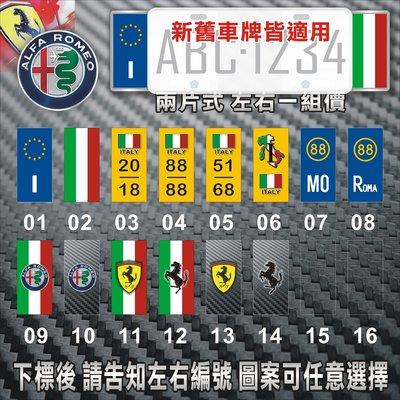 【極致金屬】(左右兩片式) ALFA romeo 義大利I (新式舊式車牌通用)不銹鋼3M反光歐盟車牌框 Ferrari