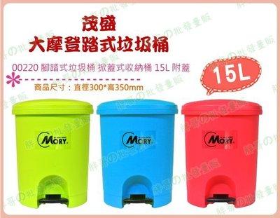 ◎超級 ◎茂盛 00220 大摩登踏式垃圾桶 腳踏式垃圾桶 掀蓋式收納桶 分類塑膠桶 15L 附蓋(可混批)