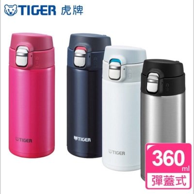極輕量【TIGER虎牌】360cc極輕量彈蓋式真空不鏽鋼保溫保冷杯 保溫瓶 保溫杯 公司貨 MMJ-A036