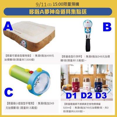 7-11 限量縮小燈造型手電筒 哆啦A夢神奇道具