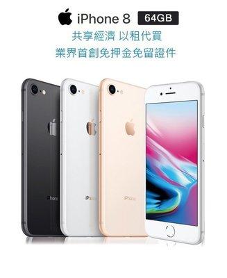 【手機出租】Apple iPhone 8  64GB 4.7吋 全新未拆