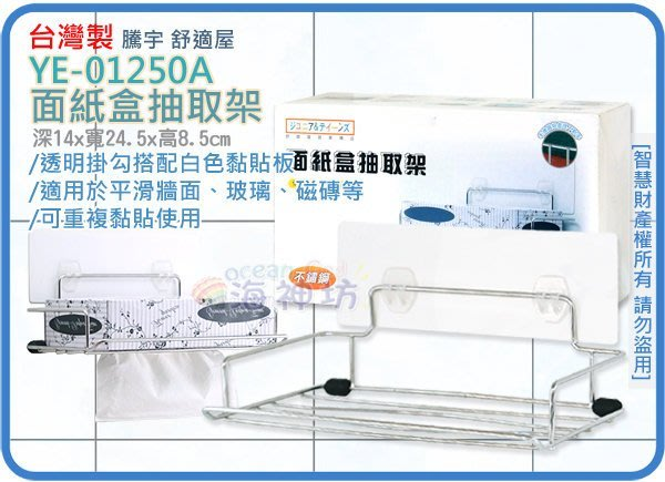=海神坊=台灣製 TENG YU YE-01250A 面紙盒抽取架 沐浴架 收納架 免施工 不鏽鋼 附PET膜 8入免運