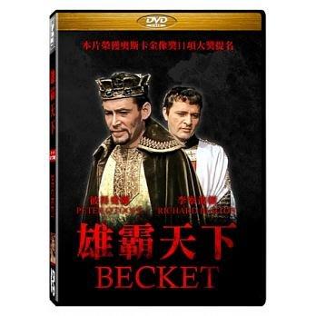 合友唱片 面交 自取  雄霸天下 DVD Becket