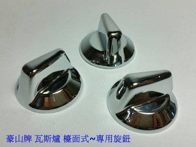 豪山牌 檯面式 瓦斯爐 ST-2077  原廠專用 銀色旋鈕 此賣場商品為:旋鈕1組2個