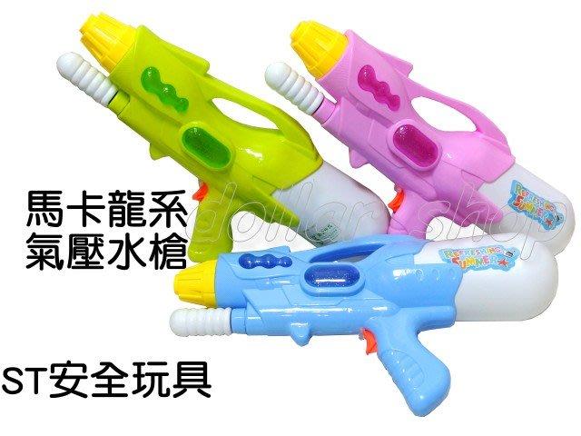 寶貝玩具屋二館☆【ST安全玩具馬卡龍氣壓水槍195B】夏天快樂打水仗☆【綜合】