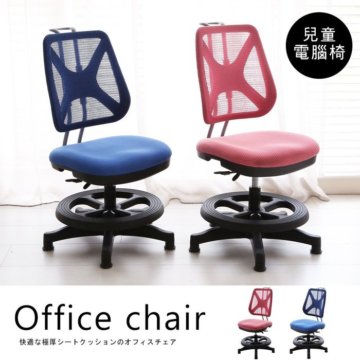 兒童椅【家具先生】機能款兒童成長椅 CH907-1 成長椅 學習椅 辦公椅 書桌椅