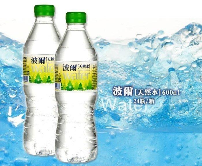波爾天然水 礦泉水 瓶裝水 1箱600mlX24瓶 特價160元 每瓶平均單價6.66元 飲用水