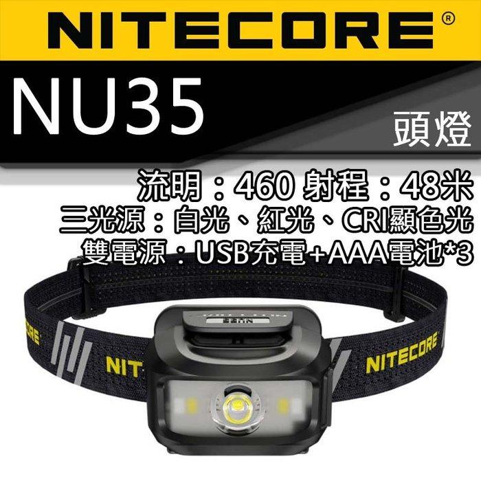 【電筒王】NITECORE NU35 頭燈 紅/白光/CRI光 三光源 內建電池+4號電池 登山 USB 頭燈 輕裝備