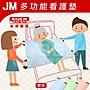JM 多功能看護墊 防漏中單 (可水洗、重複使...
