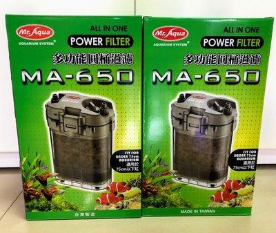 *海葵達人*台灣Mr.Aqua 水族先生 MA-650 多功能圓桶過濾器 含濾材 MA650