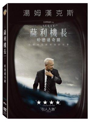 (全新未拆封)薩利機長:哈德遜奇蹟 Sully DVD(得利公司貨)