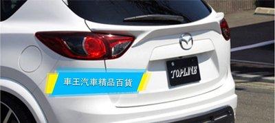 【車王汽車精品百貨】馬自達 CX-5 CX5 日本TOPLINE款 定風翼 導流板  尾中翼 中尾翼 尾翼 貨到付運費150元
