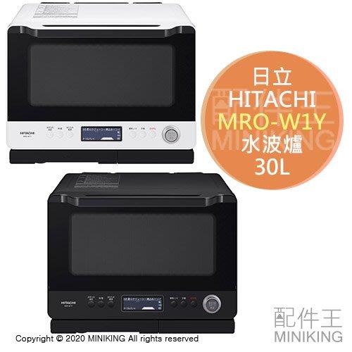 日本代購 空運 2020新款 HITACHI 日立 MRO-W1Y 過熱水蒸氣 水波爐 30L 微波爐 烤箱