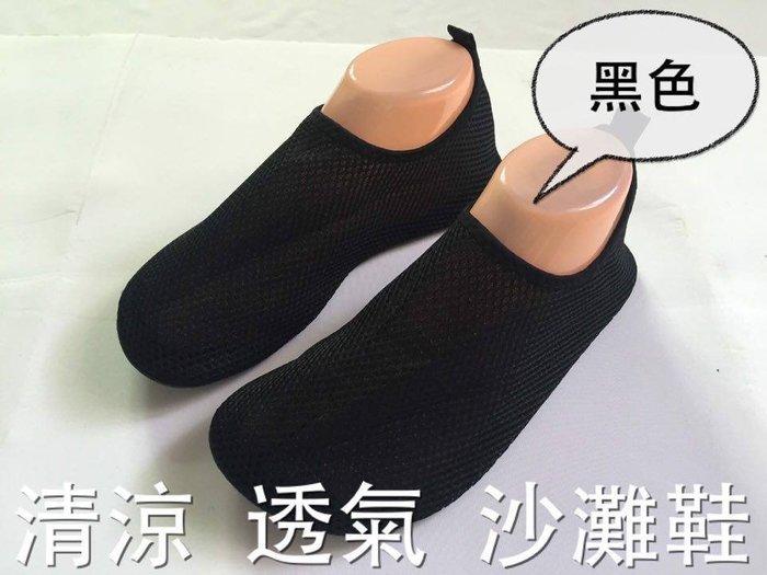 ☆鞋墊哥☆超透氣 網布鞋 赤足皮膚鞋 海邊玩耍就是要騷包!(黑色款)