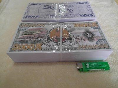 [大頭甘麻店]3000萬美金紙錢(有版.旨.令)市面金額最大環保金紙一手$400元陰,陽皆通用