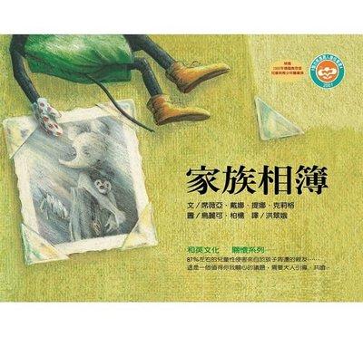 繪本館~和英出版~家族相簿(聯合報「讀書人」年度最佳童書獎)台灣第一本以熟人性侵為主題的優質繪本