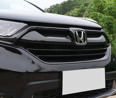 【易車汽配】本田 HONDA 17-19年 5代 CRV5 CR-V 中網飾條 前燈眉飾條 大燈眉 水箱罩飾條 3件式