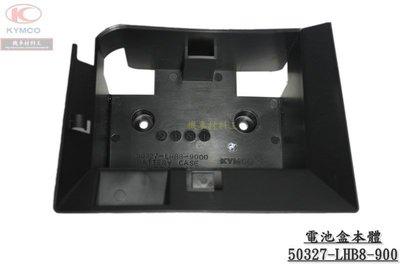 《機車材料王》光陽 電池盒本體 電池盒 LHB8 GP、GP2、X-GOING、VP、CUE