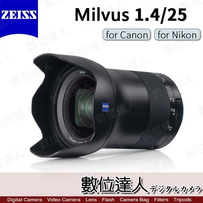 【數位達人】公司貨 Zeiss 蔡司 Milvus 25mm f1.4 1.4/25 ZE Canon