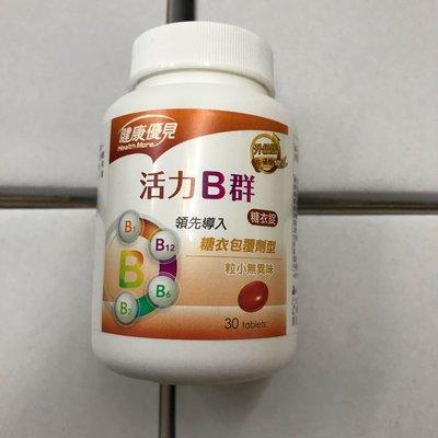 永信健康優見活力B群糖衣錠 永信B群 永信B群糖衣錠