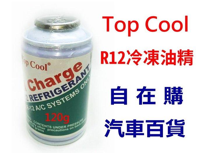 【自在購】美國 USA TOP COOL R12 冷凍油精 R12 冷媒油精 120G