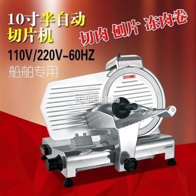110v60hz切片機切肉機  伊芙莎YYS