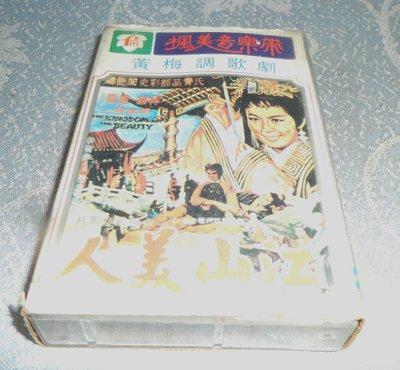 紫色小館23------黃梅調歌劇 江山美人