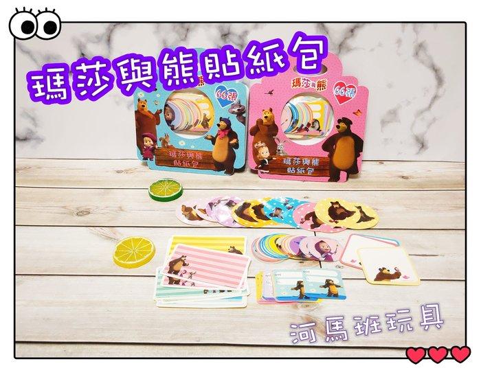 河馬班玩具-授權瑪莎與熊貼紙包